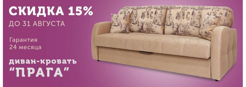 15% скидки на гостиный диван-кровать Прага